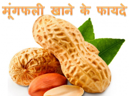 peanut benefits in hindi